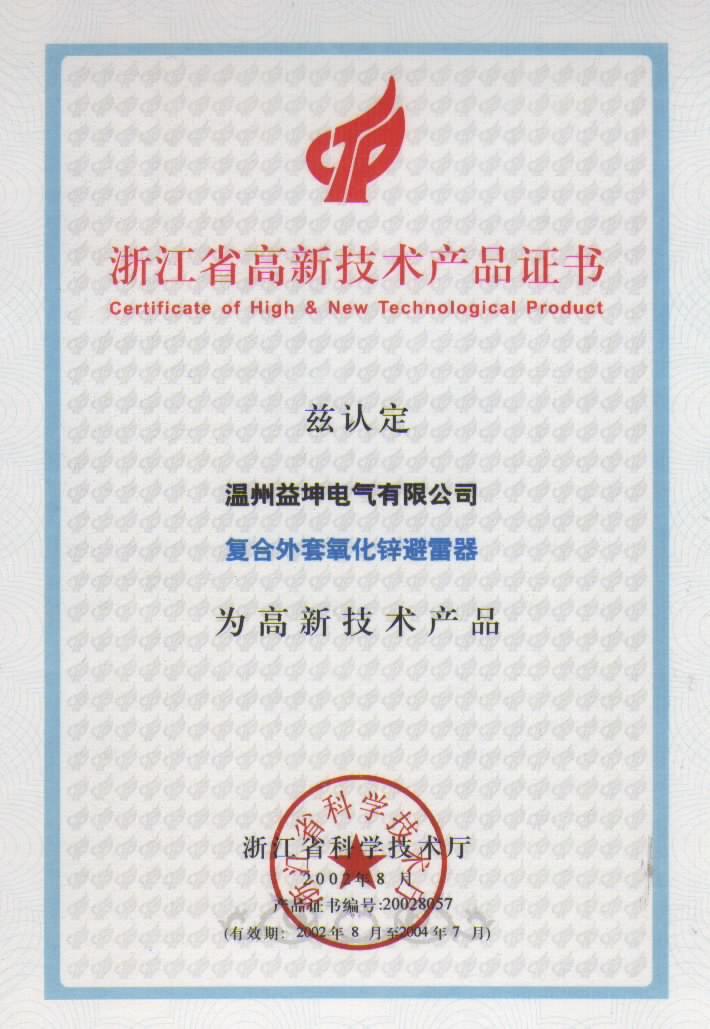复合外套氧化锌避雷器高新技术证书