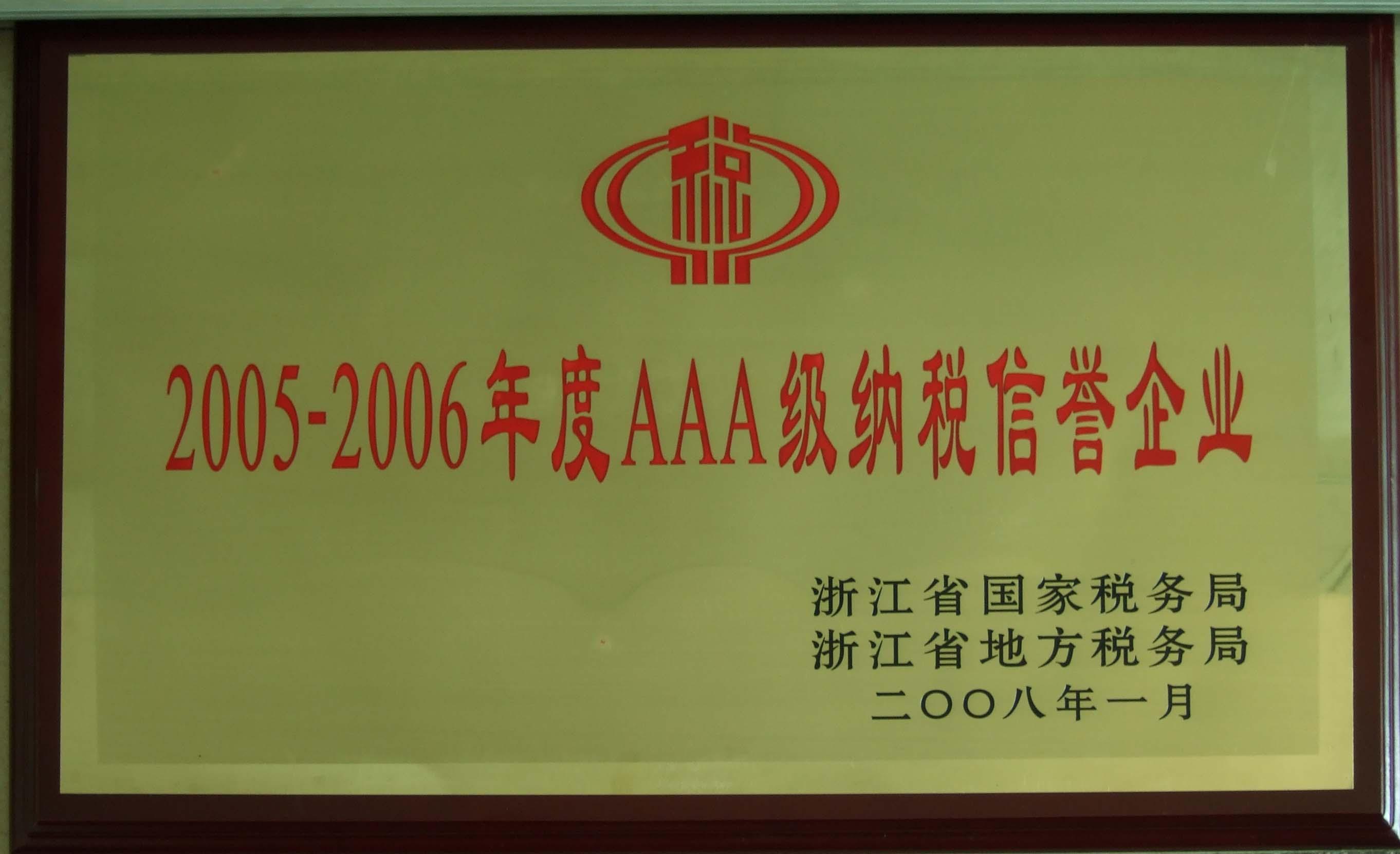 2005-2006年度AAA级纳税信誉企业