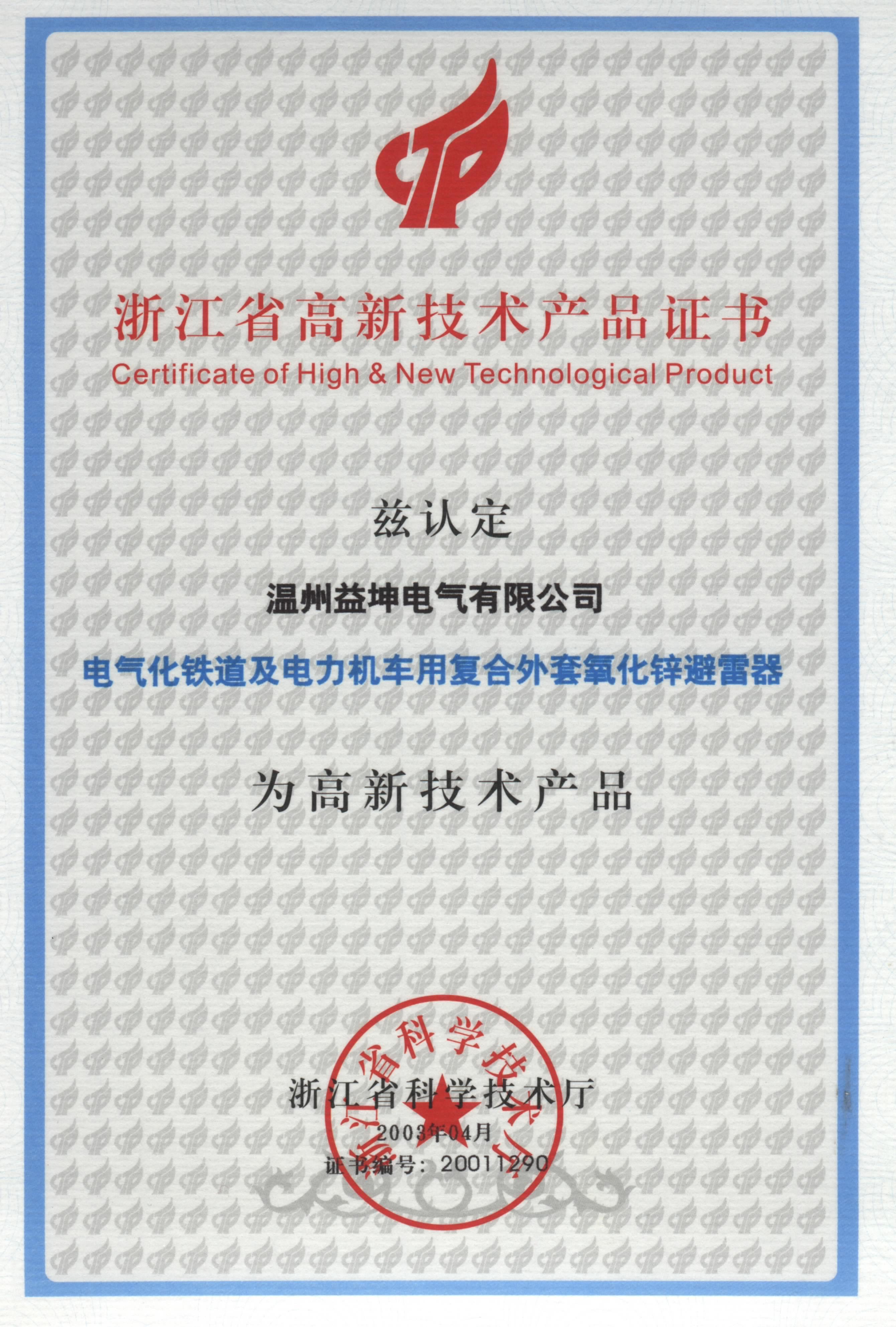 电气化铁道及电力机车用复合外套氧化锌避雷器高新技术证书