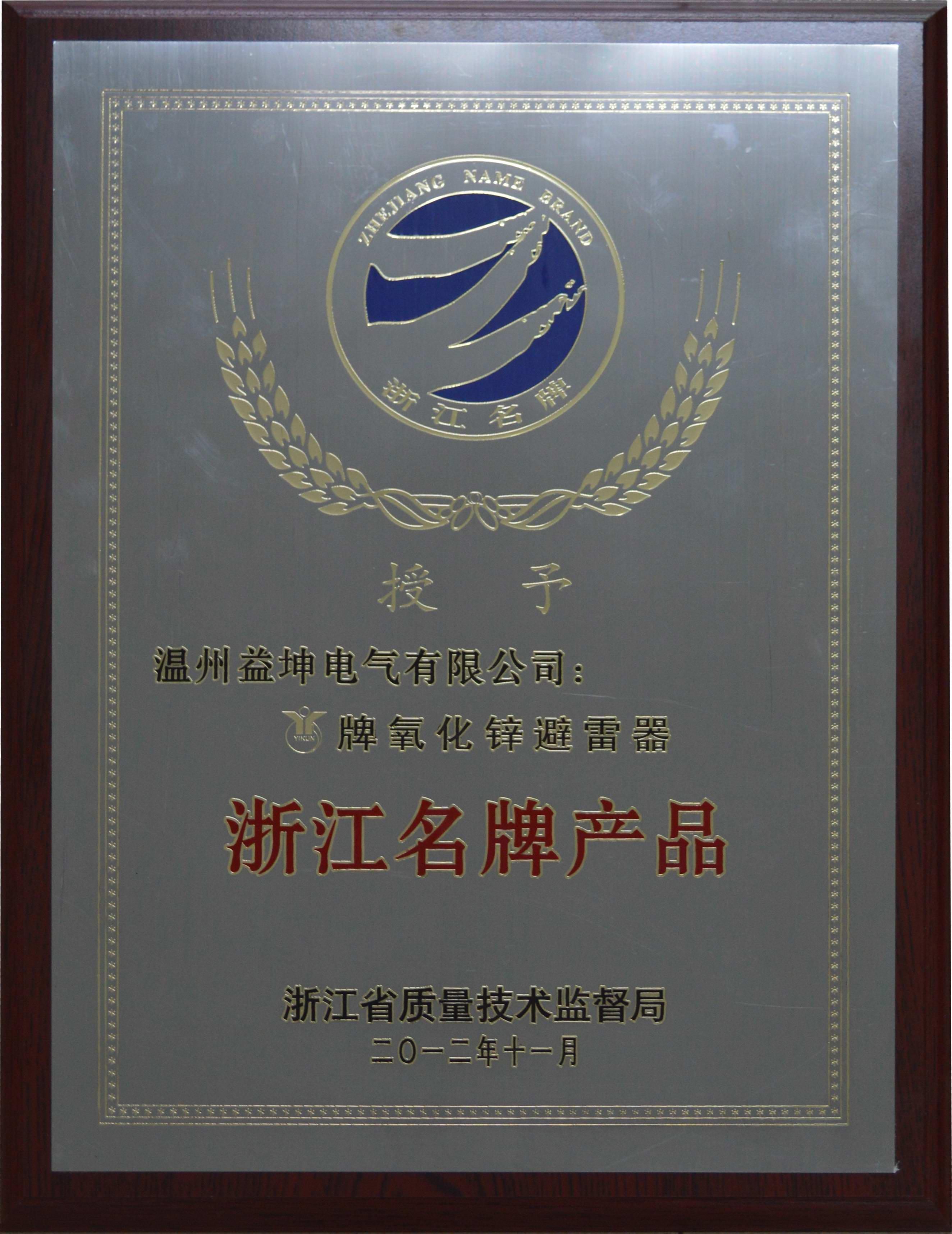 氧化锌避雷器浙江省名牌产品